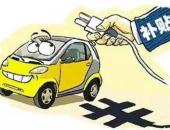 如果没补贴,在售的电动车到底值多少钱?