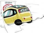 电动汽车保险该怎么上