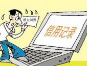 上海185人次因失信记录被禁止购买新能源车