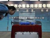 北京个人申请小客车摇号信息疑遭泄露
