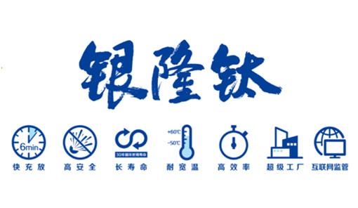 事实上,银隆多款客车均保持着良好的市场业绩,同时也打造了属于自身品牌的荣誉,无论是打进北京市场的环北京天安门观光线与作为2014北京雁栖湖APEC的仿古铛铛车,还是先后荣膺第二届中美低碳峰会指定用车、北京观光3线首选车型的双层纯电动客车,乃至在全国30多个城市所取得的成交业绩,均表明了银隆确有一定实力。 留个美丽的悬念给未来 我们共同努力留个美丽的世界给未来 所以,对于董明珠与银隆合作的对与错,我们不用过于纠结,董明珠有董明珠的理由,银隆有银隆的亮点与核心竞争力,未来的答案就交给未来吧。 但无论是董明
