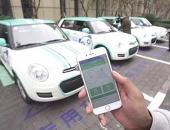 共享租车已至,看各地如何布局新能源汽车分时租赁