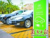 广东清远将建成充电桩300个 破解电动汽车