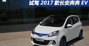 6万/四座/纯电动 试驾2017款长安奔奔EV