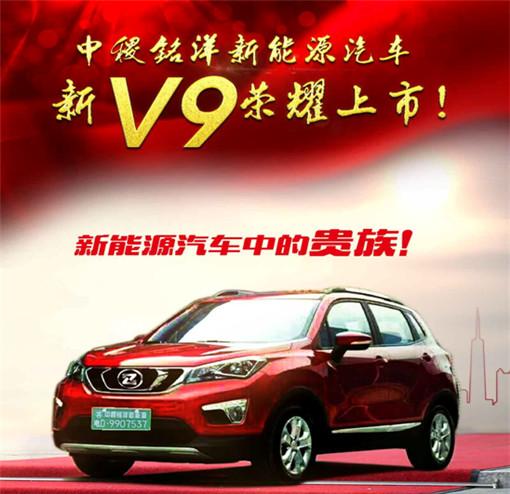 中稷铭洋新能源汽车新V9荣耀上市高清图片