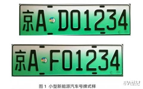 北京12月28日正式启用新能源汽车专用号牌 老用户可自愿换领