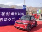 EV早点:中国拟新能源汽车地补不超国补50%;北京首个自动驾驶测试场启动