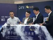 欧拉全国首家4S店湖北思骏盛大开业,首批采购2000台欧拉iQ