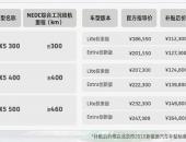 威马EX5量产车补贴后售11.23万-16.48万元 9月28日开始交付