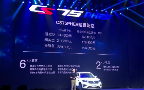 补贴后16.58万元起 长安新CS75PHEV正式上市