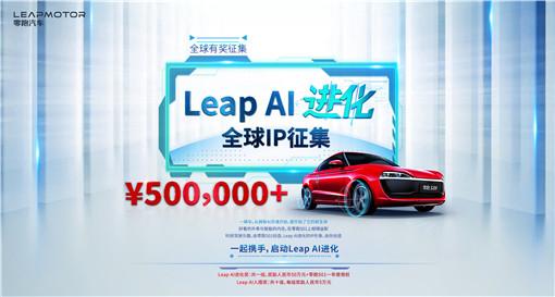 Leap AI进化 全球IP征集_副本.jpg