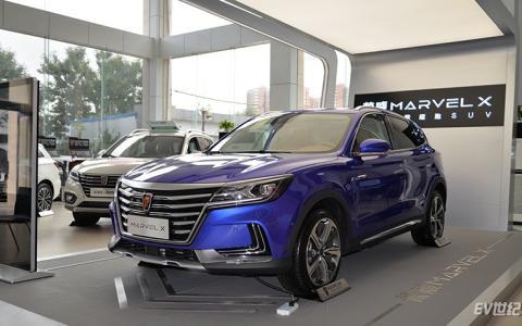 26.88万元起的豪华纯电动SUV 荣威MARVEL X今日到店