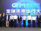第二届全球未来出行大会9月20日杭州拉开帷幕