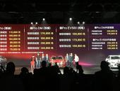 比亚迪秦Pro全系上市 售价区间为7.98-29.99万元