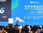 未来出行论坛| 华为蒋旺成:加速智能网联汽车发展与智慧交通