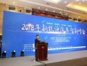 2018年新能源汽车智新峰会圆满落幕