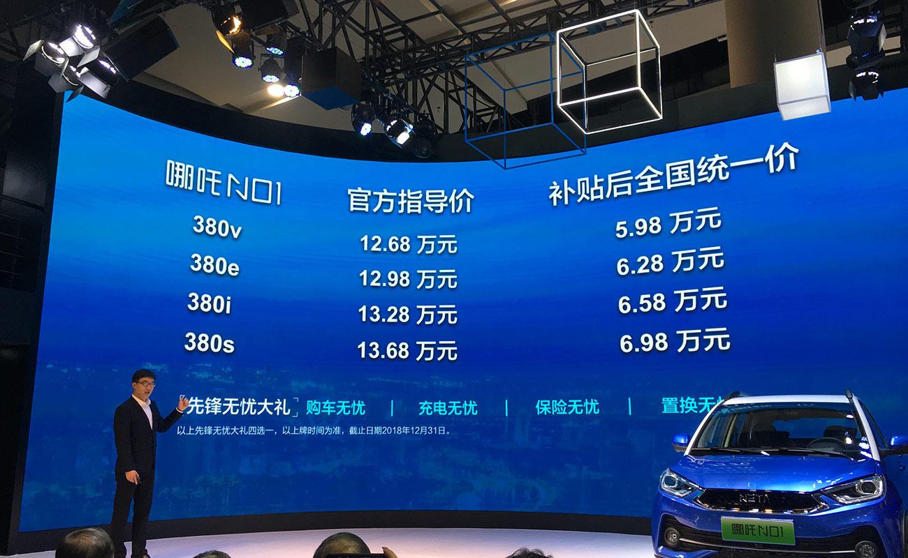 哪吒N01正式上市 补贴后售5.98万-6.98万元