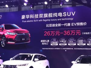 比亚迪唐EV600预售价格26万-36万元 续航超500km