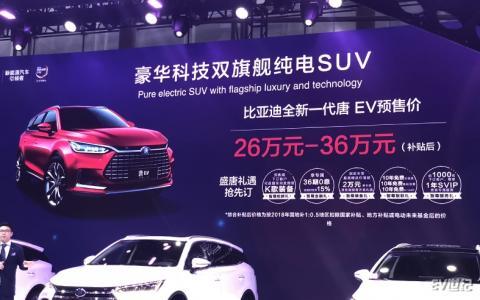 2018广州车展| 续航超500km 比亚迪唐EV600预售26-36万元