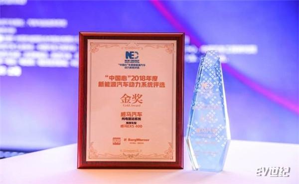威马汽车荣获'中国心'2018年度新能源汽车动力系统金奖____副本.jpg