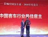 """喜揽影响中国客车业四项大奖 比亚迪获评2018年度""""最佳雇主"""""""