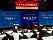 """""""2019中国汽车论坛""""新闻发布会在京举行 筹备工作正式启动"""