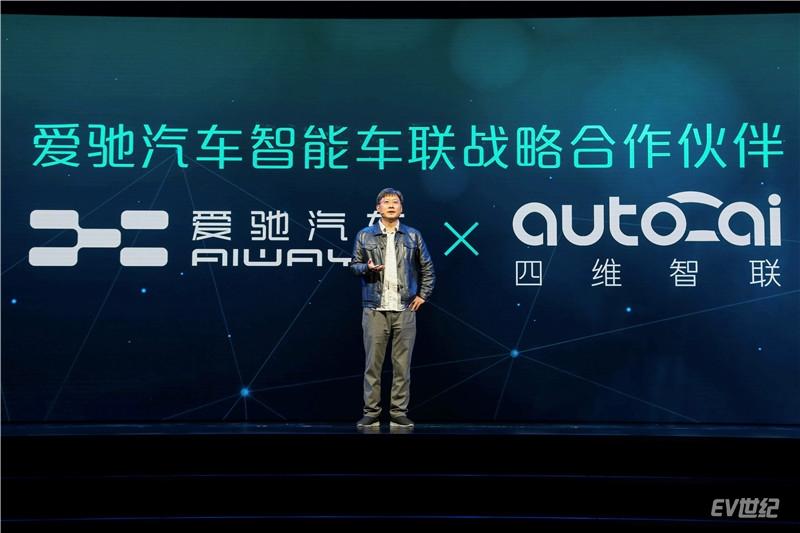 四维智联CEO景慕寒在爱驰U5全球首秀现场发表演讲.jpg