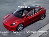 Model 3的600+是不是60公里等速?