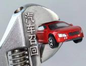 新能源车召回高发 究竟哪些问题在困扰消费者