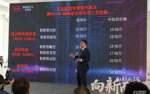 比亚迪秦Pro EV超能版上市 补贴后售14.99万元起