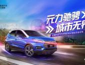 """自由试驾全新元EV535,485km续航""""元力驰骋""""杭州城"""