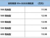 补贴后售价11.98-15.98万元 吉利帝豪GSe长续航450km版本上市