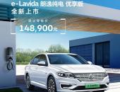 综合补贴后14.89万元,上汽大众首款纯电动车型朗逸纯电上市