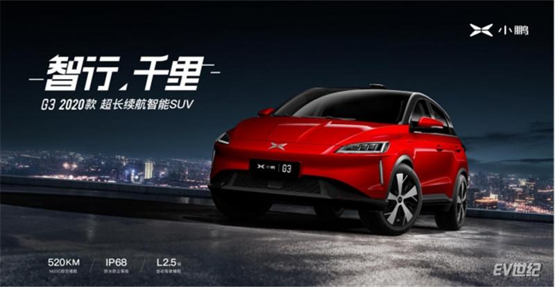 图3:G3 2020款超长续航智能SUV.jpg