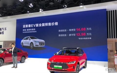 2019成都车展|工况续航421km 比亚迪新款秦EV预售13.98-14.68万元