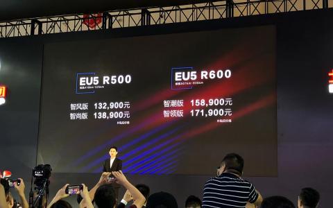 2019成都车展|北汽新能源EU5 R600上市 补贴后售15.89万-17.19万元
