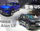 广汽新能源Aion LX对比爱驰U5  预售同为30万定金交给谁?