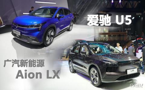 广汽新能源Aion LX对比爱驰U5  同为30万定金交给谁?