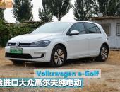 替大众在中国开疆拓土,体验进口大众高尔夫纯电动