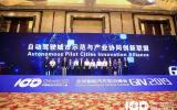 加强顶层设计 探索场景应用——第二届全球智能汽车前沿峰会在武汉召开