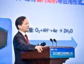 """钟志华:克服氢能和燃料电池产业发展瓶颈要靠""""四个全"""""""