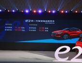 10万级高续航纯电动汽车,比亚迪e2北京区域上市售8.98万元起