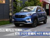 """这个""""哪吒""""也精彩,实拍2020款哪吒N01纯电动SUV"""