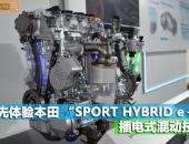 """年底前有望引入国内 体验本田""""SPORT HYBRID e+""""插电式混动技术"""
