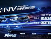 东风本田X-NV电动SUV上市,补贴后售价16.98-17.98万元