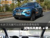 6.18万元就可以买到的合资电动车 试驾东风雷诺e诺