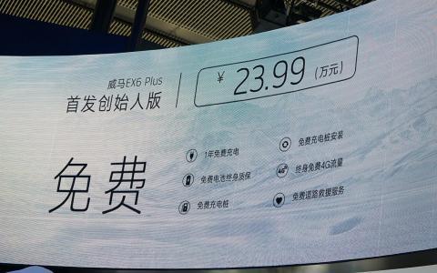 2019广州车展|威马EX6 Plus首发创始人版上市 补贴后售23.99万元