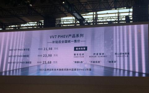2019广州车展|WEY VV7/VV7 GT PHEV上市 补贴后售21.98万-25.68万元