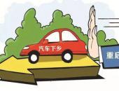 乡镇市场将成为中国新能源汽车新的增长点