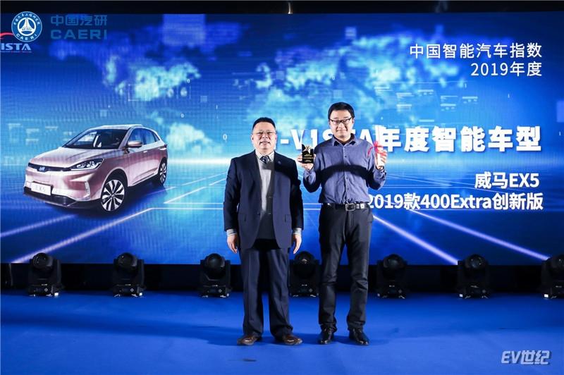 """威马EX5当选i-VISTA中国智能汽车指数 """"2019年度智能车型""""称号_副本.jpg"""